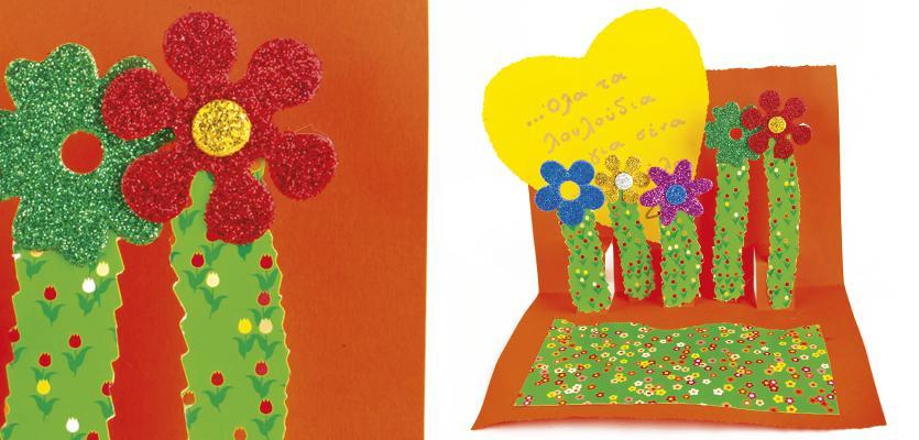Κάρτες για τη γιορτή της μαμάς ανθισμένος κήπος