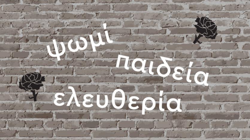Τρεις και μία λέξεις από το Β. Ηλιόπουλο