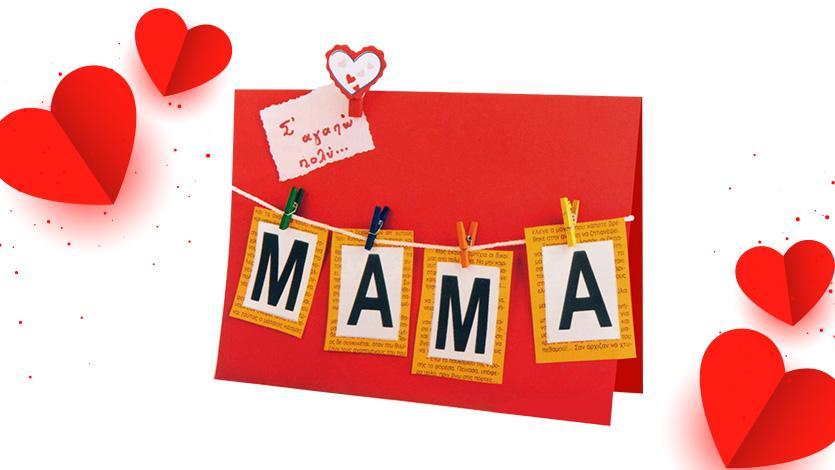 Κάρτα για τη μαμά με μανταλάκια