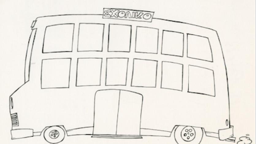 Παρουσιολόγιο Σχολικό λεωφορείο