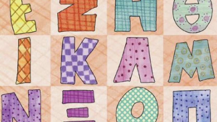 Δραστηριότητες γνωριμίας με τα γράμματα