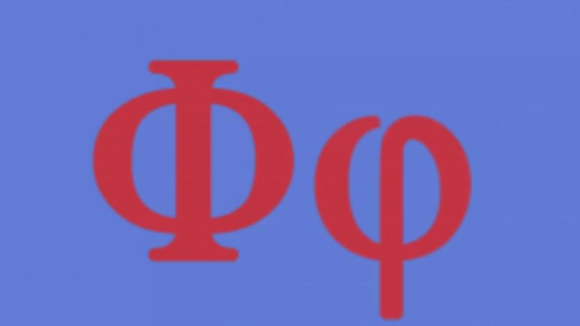 Ποια λέξη είμαι και από ποιο γράμμα ξεκινώ; Γράμμα Φφ