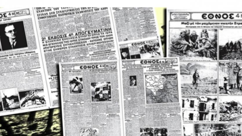 Εφημεριδάκι - 28η Οκτωβρίου 1940