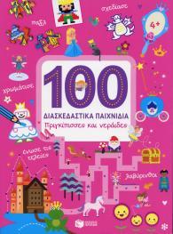 100_paixnidia_prigipisses.jpeg