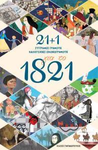 21+1 Συγγραφείς γράφουν καλλιτεχνες εικονογραφούν για το 1821