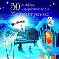 30_istories_perimenontas_ta_xristougenna.jpg