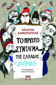 Το πρώτο σύνταγμα της Ελλάδος για παιδιά