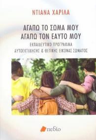 agapo-to-soma-moy-agapo-ton-eayto-moy-9789606350306-1000-1383433.jpg