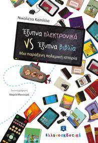 eksipnahlektronika_vs_eksipnavivlia_cover.jpg