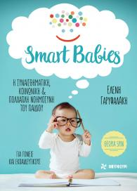 exofilo_smart_babies_m.jpg