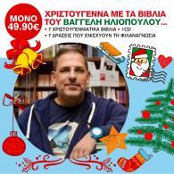 hliopoylos_xrist_fb.jpg