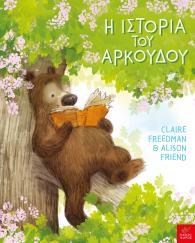 i_istoria_toy_arkoydoy.jpeg
