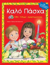 kalo_pasxa.jpg