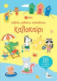 kalokairi-kollao-mathaino-anakalypto-.jpg