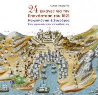 24 εικόνες για την επανάσταση του 1821 Μακρυγιάννης και ζωγράφος, ένας αγωνιστής και ένας καλλιτέχνης