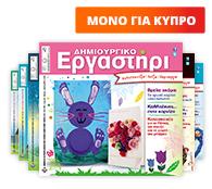 lab_cyprus.png