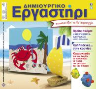 newcover87-01.jpg