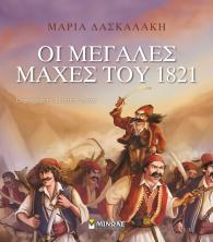 Οι μεγάλες μάχες του 1821