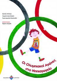 oi_olympiakoi_agvnes_sto_nhpiagvgeio.jpg