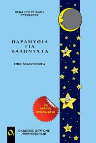 paramythia_gia_kalinyhta.jpg
