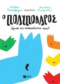 polypodaros.jpg