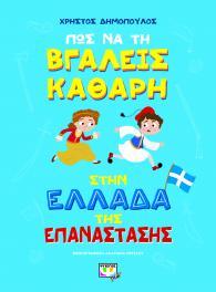 Πώς να τη βγάλεις καθαρή στην Ελλάδα της Επανάστασης