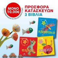 prosfora_vivlia_kataskeyon.jpg
