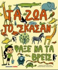 ta_zoa_to_skasan.png