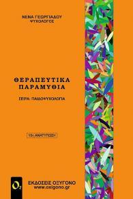 therapeytika_paramythia.jpg