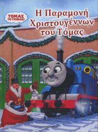 thomas_christmas_eve.jpeg