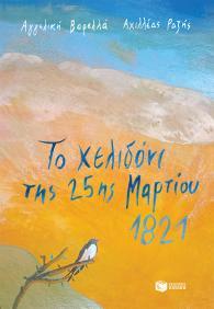Το χελιδόνι της 25ης Μαρτίου 1821
