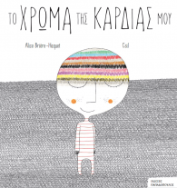 to_xroma_ths_kardias_mou_cover.png