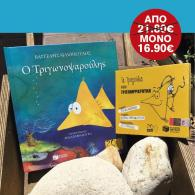 trigonopsaroylis_prosfora_1_vivlio_1_cd.jpg