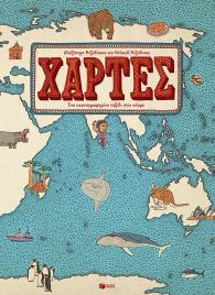 Χάρτες, ένα εικονογραφημένο ταξίδι στον κόσμο