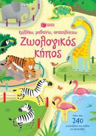 zoologikos_kipos.jpg