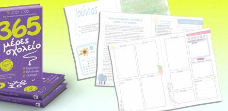 365 ημέρες σχολείο 2021-2022! Γνωρίζοντας ΔΩΡΕΑΝ το πρώτο & μοναδικό ακαδημαϊκό ημερολόγιο για τον παιδαγωγό Προσχολικής Ηλικίας!!!
